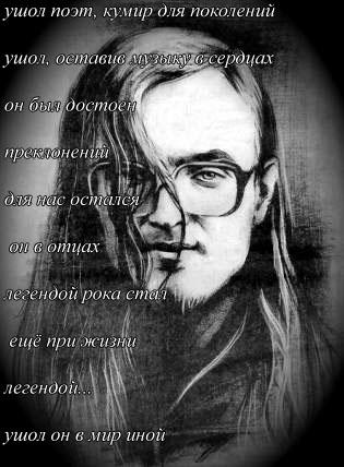 памяти  Е.Летова