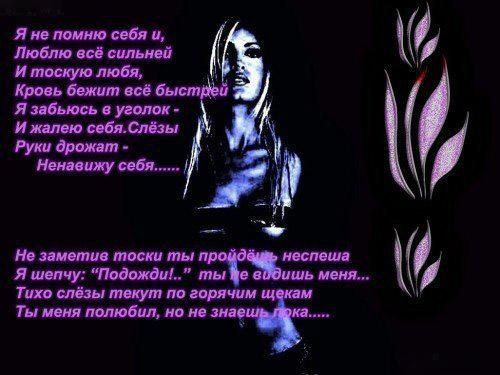 Люблю
